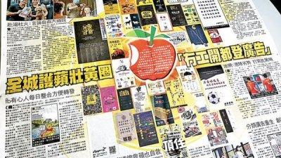 《蘋果》不除 香港難安
