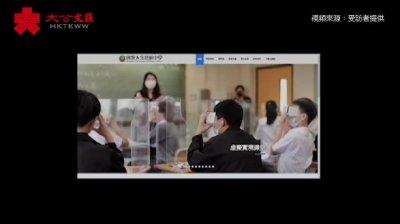 疫下教育新常態 港中學用VR學習本地社區與歷史文化風光