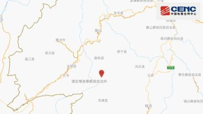 雲南施甸發生4.7級地震 暫無人員傷亡報告