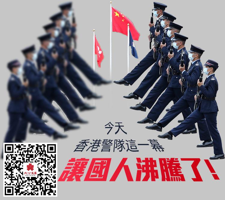 今天,香港警隊這一幕,讓國人沸騰了!