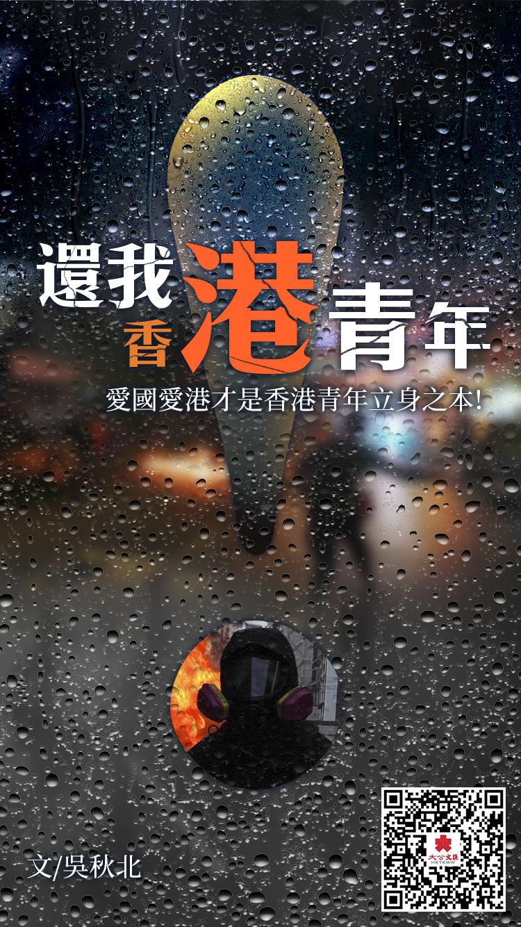 還我香港青年!——愛國愛港才是香港青年立身之本!