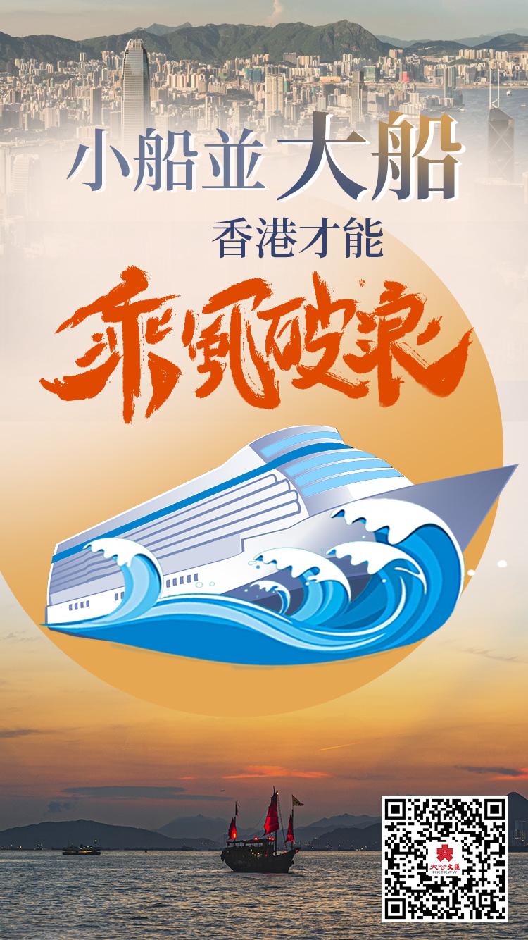 「小船並大船,香港才能乘風破浪」