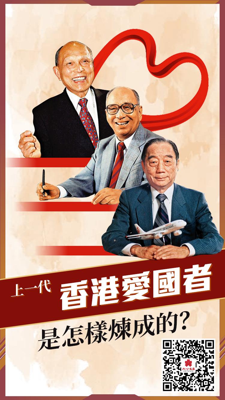 上一代香港愛國者是怎樣煉成的