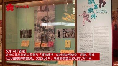 曾出演70多部《黃飛鴻》 這個展覽再現關德興的傳奇人生