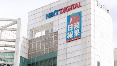 台灣《蘋果》宣布下周二起紙本停刊