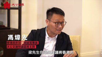 (預告)大公文匯特別節目 | 馮煒光對話梁振英:「我們要和時間賽跑,才能解決香港問題」
