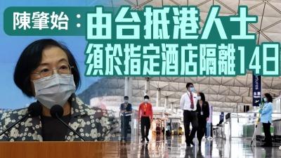 今天(2021年5月14日)香港發生了什麼?