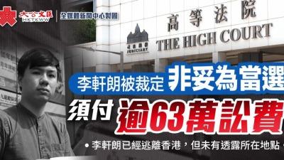 李軒朗被裁定非妥為當選 須付逾63萬訟費