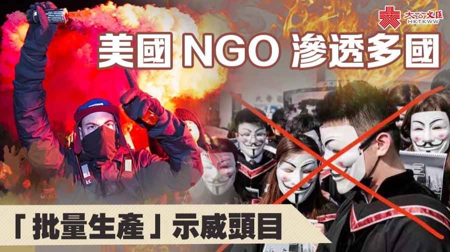 美國NGO滲透多國 「批量生產」示威頭目