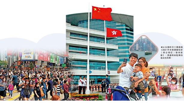 港澳辦:完善選舉制度 將開啟香港良政善治新篇章