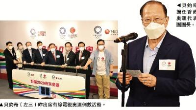 香港奧運代表團下月8日授旗