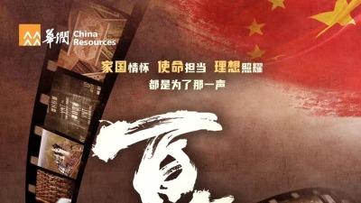 華潤推25集故事片回顧公司歷史 獻禮建黨百年