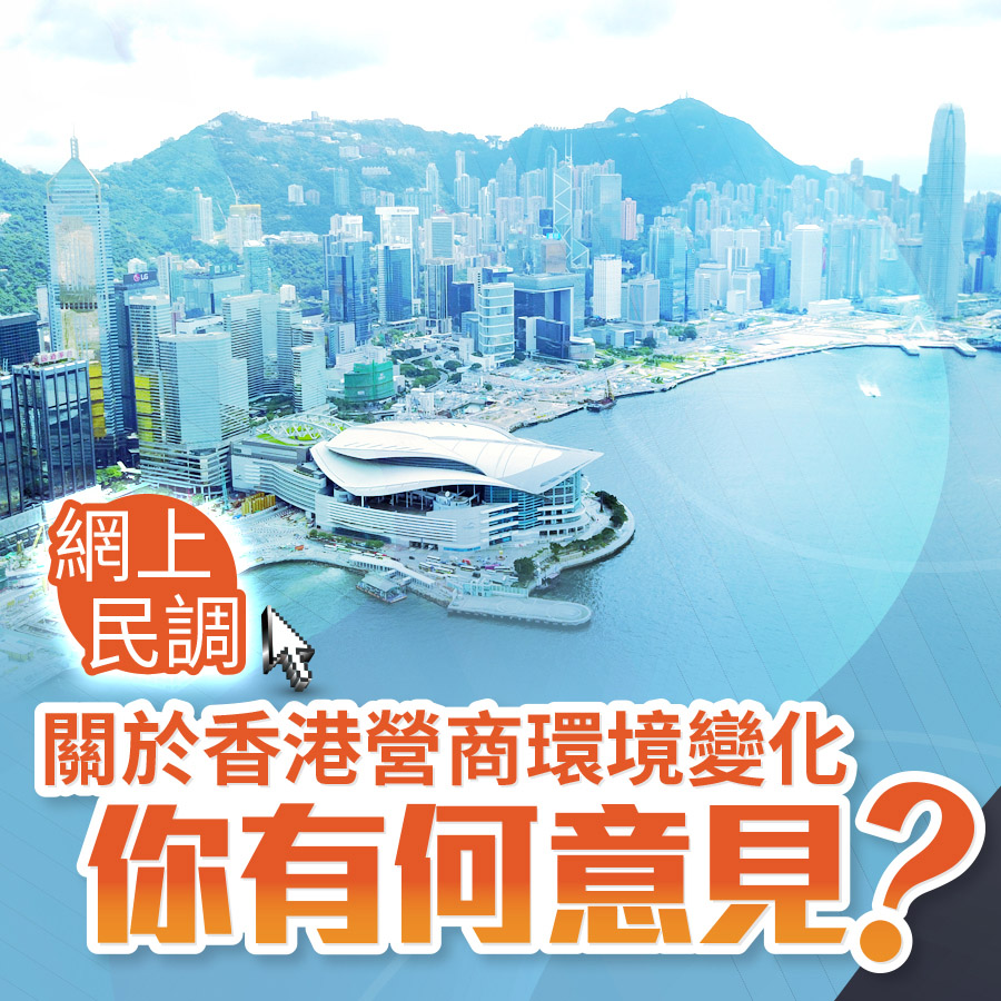 關於香港營商環境變化和未来发展你有何意見?