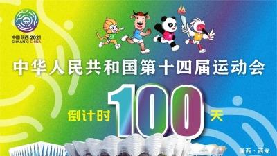 十四運會和殘特奧會舉行倒計時百天活動