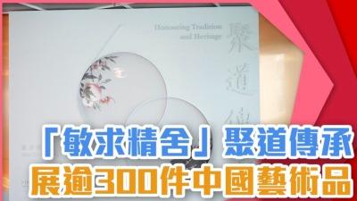 聚道傳承  「敏求精舍」展逾300件中國藝術品