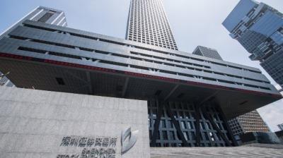 深交所恢復主板上市功能 推出股票股指期貨