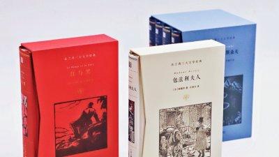 賀翻譯大家許淵沖百歲誕辰 三大法語文學經典豪華上市