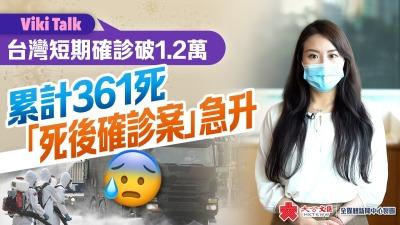 Viki Talk   台灣短期確診破1.2萬 累計361死 「死後確診案」急升