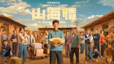 第27屆上海電視節閉幕 《山海情》獲白玉蘭最佳中國電視劇獎
