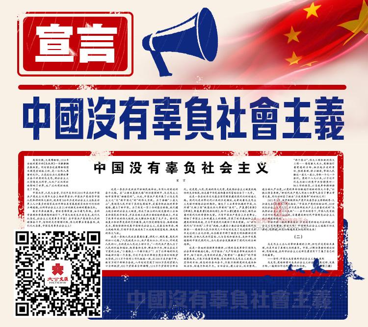 宣言:中國沒有辜負社會主義