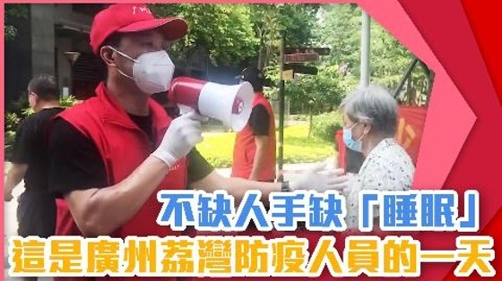 廣州荔灣防疫人員的一天:嘆不缺人手缺「睡眠」