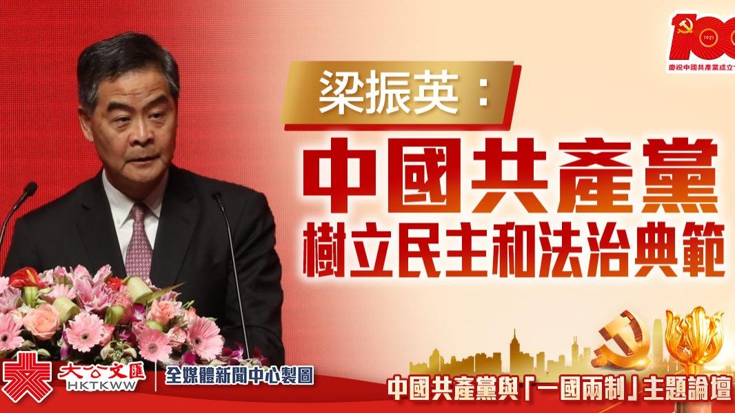 梁振英:中國共產黨是「一國兩制」的創造者