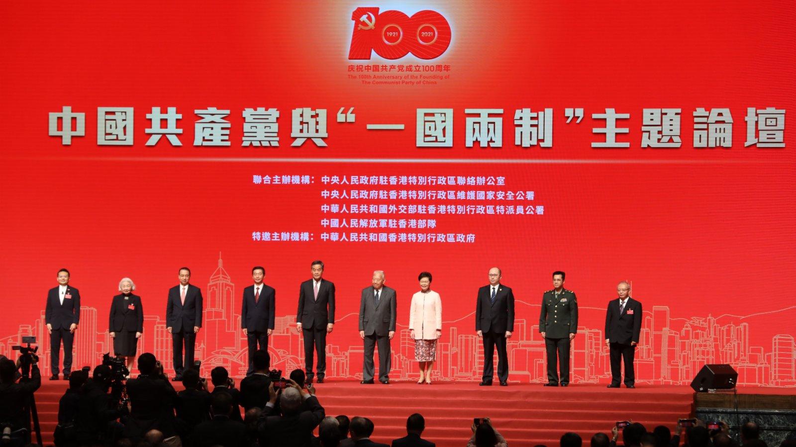 中國共產黨與「一國兩制」主題論壇(回放)