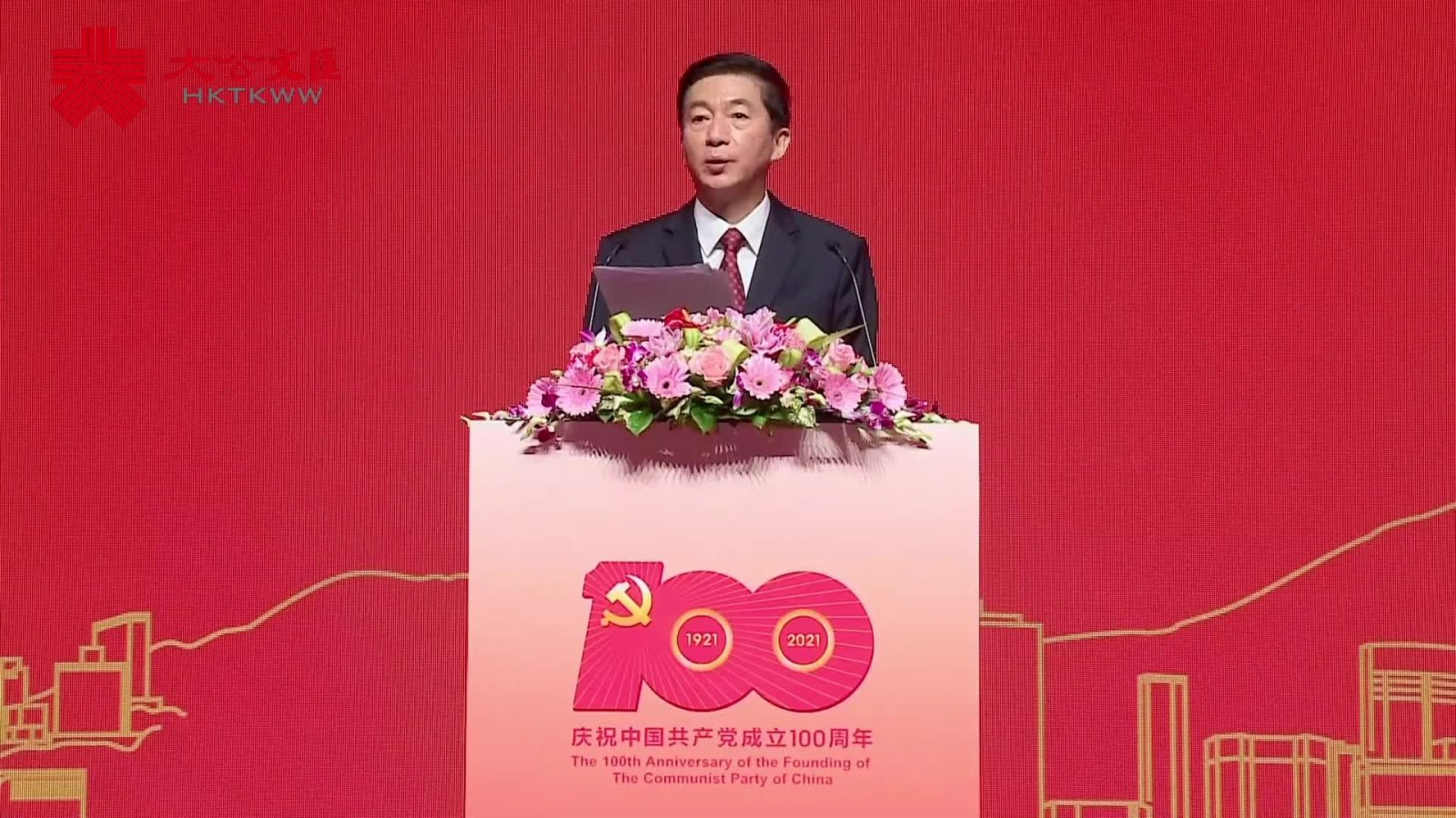 駱惠寧發表主旨演講:百年偉業的「香江篇章」(全片)