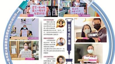 國台辦:台胞可赴大陸接種疫苗