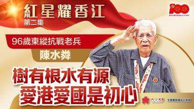 紅星耀香江|96歲東縱抗戰老兵陳水粦:樹有根水有源 愛港愛國是初心