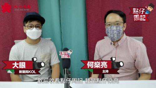 【點仔周記】議員及KOL支持反制裁法 將跟進香港如何落實