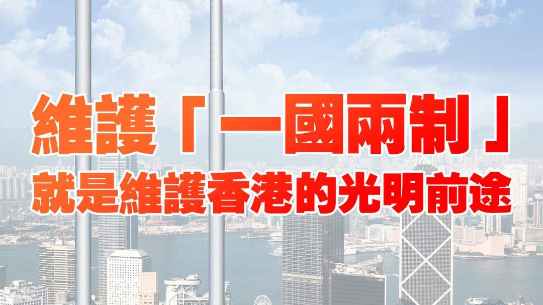 人民日報:誰真的在乎香港真的為香港好 一目了然