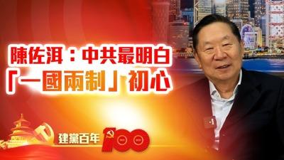 建黨百年 | 陳佐洱:中共最明白「一國兩制」初心