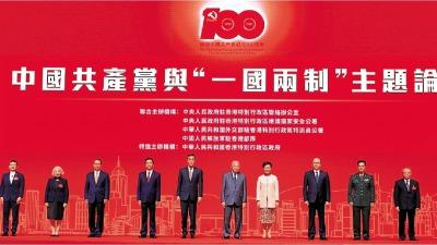 駱惠寧:維護中國共產黨領導 就是維護「一國兩制」