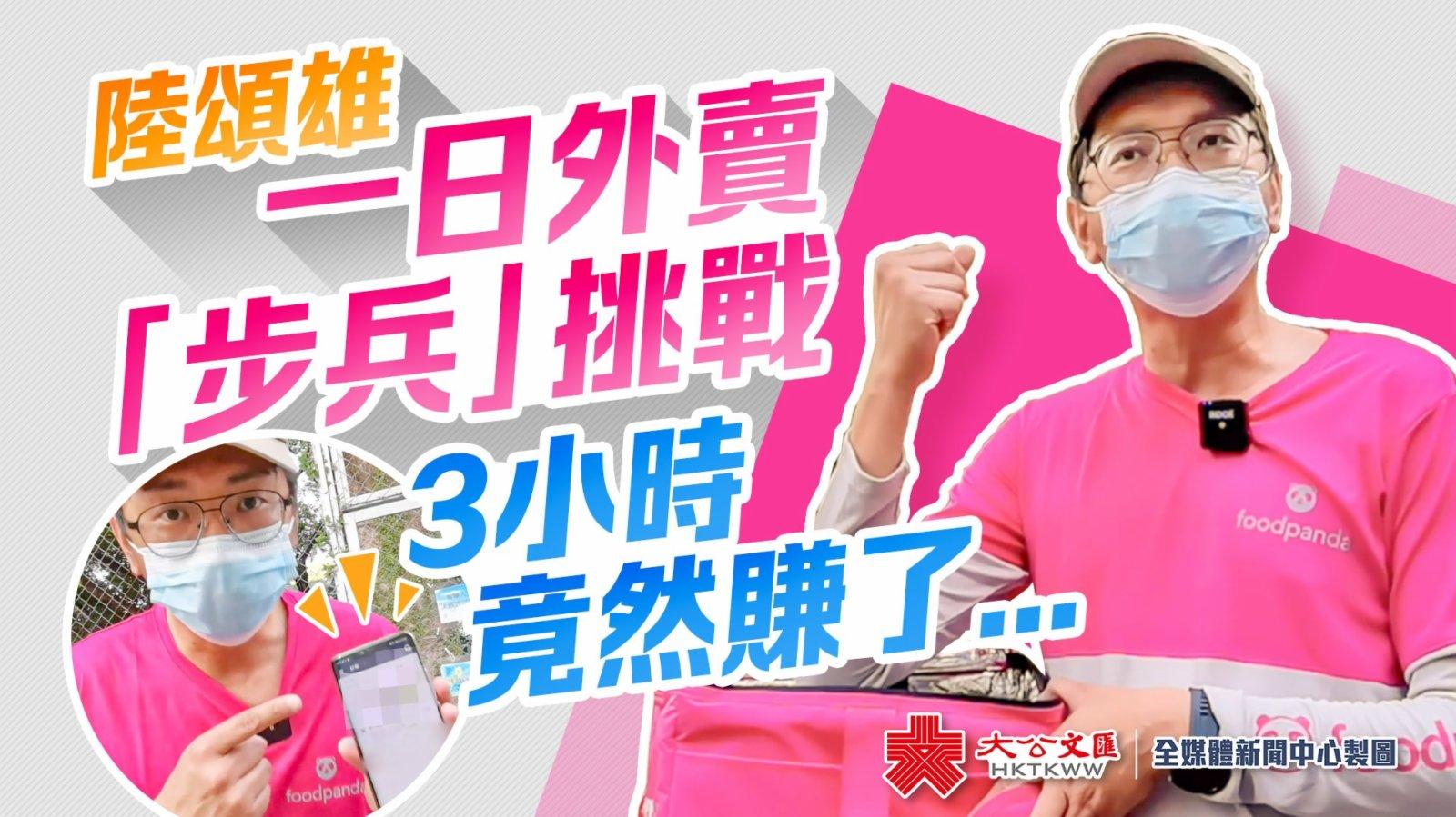 陸頌雄一日外賣「步兵」挑戰 3小時竟然賺了...