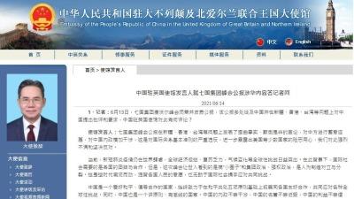 G7公報提多項涉華內容 中國駐英使館:顛倒是非
