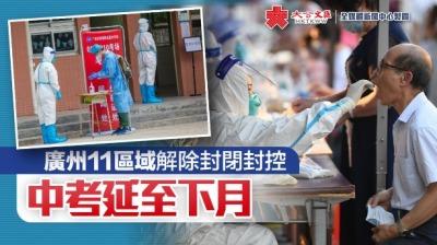 廣州中考因疫情延遲至7月舉行