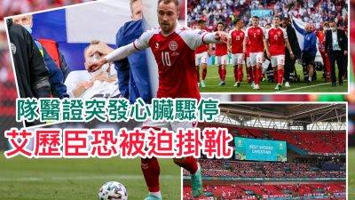 隊醫證突發心臟驟停 丹麥球星艾歷臣恐被迫掛靴
