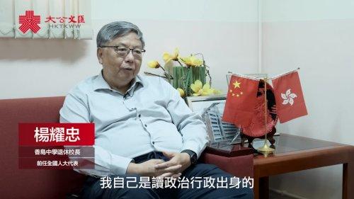 楊耀忠:中共以民為本與時俱進 所以國家持續在進步