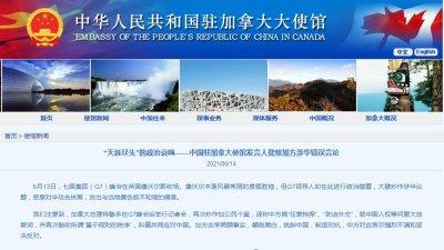 駐加使館駁斥杜魯多再炒作加公民案:挑釁中國製造對抗