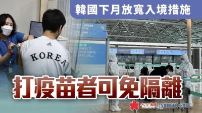 韓國下月放寬入境措施 打疫苗者可免隔離