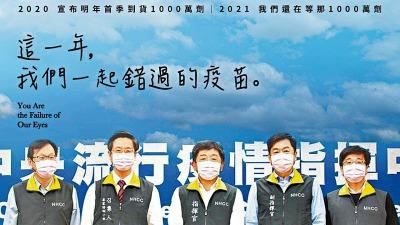 這一年 台灣一起錯過的疫苗
