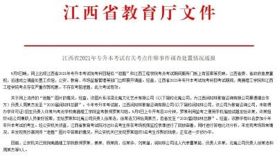 江西專升本事件:151名考生作弊 多名大學老師被刑拘