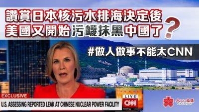 讚賞日本核污水排海決定後,美國又開始污衊抹黑中國了?