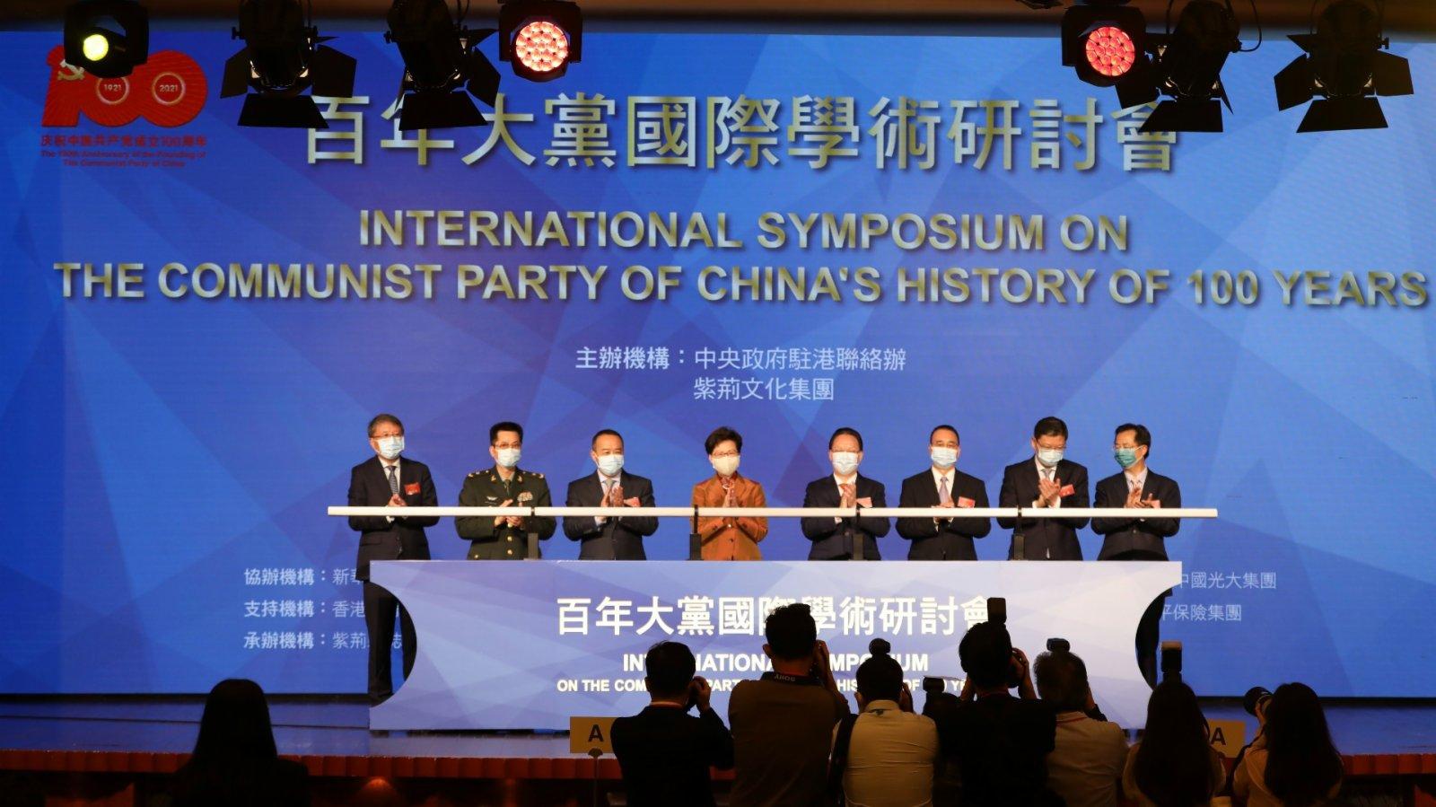 直播 百年大黨國際學術研討會今在港舉行