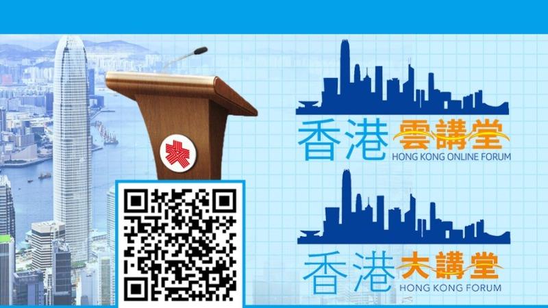 香港大講堂