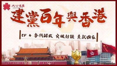 建黨百年與香港 | EP4:參與解放 突破封鎖 貢獻國家