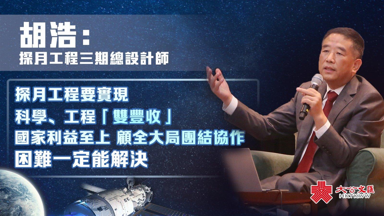 回放|航天科學家走進香港校園 公開講座活動《九天攬月》