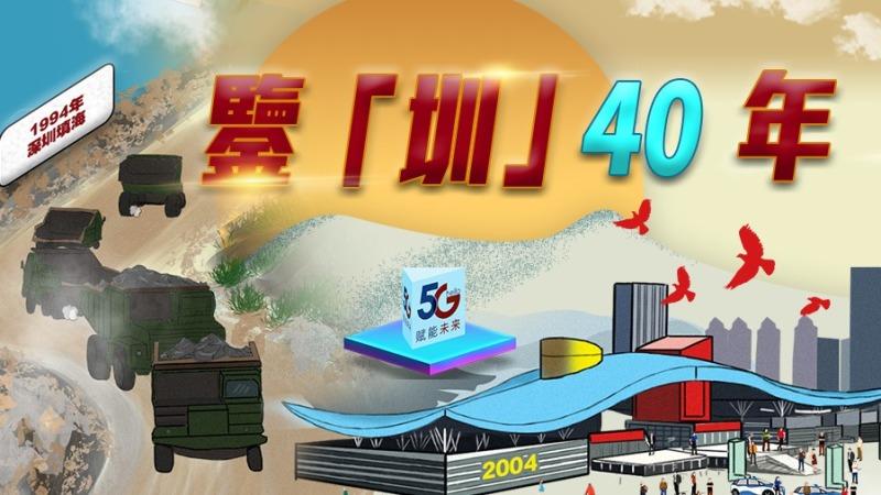 鑒「圳」四十年
