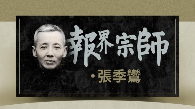 報界宗師張季鸞